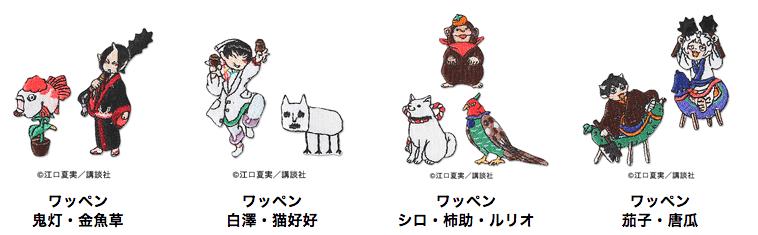 20161130_01_takoyakichan_06