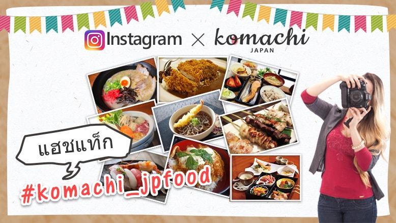 170125_komachi-instagram